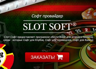 slotsoft smgambling - слотпровайдер нового поколения